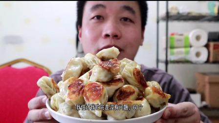 小伙想吃饺子了,一口气点60个煎饺,能吃完吗?
