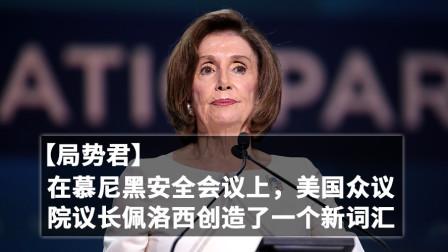 【局势君】在慕尼黑安全会议上,美国众议院议长佩洛西创造了一个新词汇