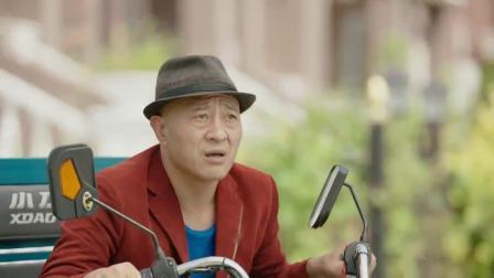 乡村爱情12:赵四怀疑小伙故意跟踪,看见他家的四栋别墅,惊了