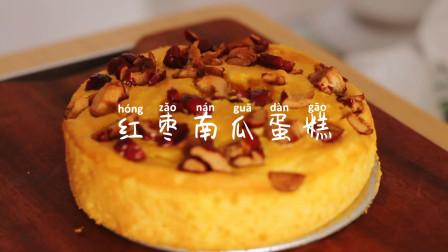 非常时期,不能出门,做一个红枣南瓜蛋糕给自己加油吧!