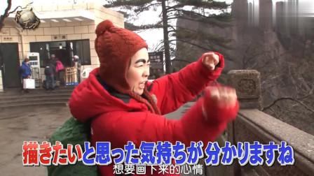 日本节目:中国黄山风景犹如水墨画,理解古人为什么要画山水画