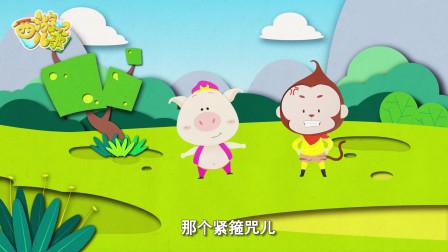 西游记儿歌纸片版:乌鸡国救国王 两个唐僧双享版