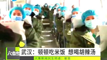 河南援鄂医护人员顿顿米饭想念面食,武汉市民送来胡辣汤和烩面