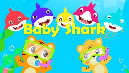 优秀早教启蒙童谣之贝乐虎英文儿歌《Baby Shark》