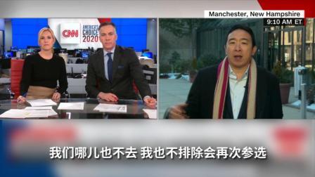 退出美国大选的杨安泽  入驻CNN当起了政治评论员