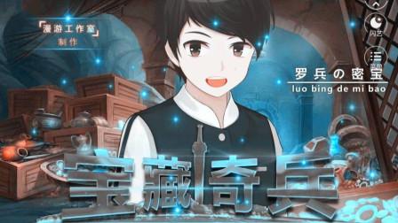 [小问的游戏解说]:宝藏奇兵【罗兵的生化危机】ep42:克隆人罗兵