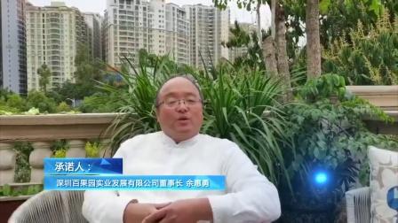 """[视频]深圳百果园实业发展有限公司董事长余惠勇响应""""三保""""行动"""
