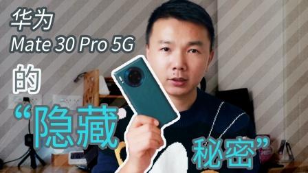"""华为Mate30 Pro 5G这些""""隐藏""""功能,你知道吗?"""