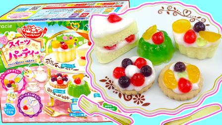玩具益趣园 2020 美味食玩DIY迷你水果蛋糕甜点派对