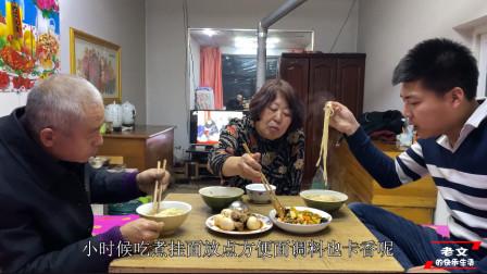 晋北农村最爱吃的美食,煮挂面调出香喷喷的汁,一家人吃的美滋滋