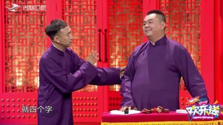 欢乐送:冯凤禹称张伯鑫太传统,张伯鑫现场叫板打快板,太优秀了
