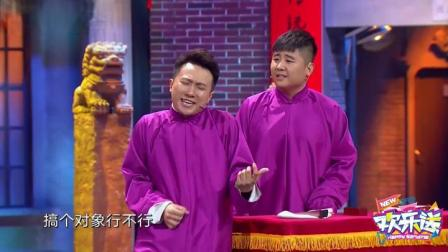 欢乐送:张番现场要掰郭德纲,刘铨淼:你是要掰还是要拜啊,太逗