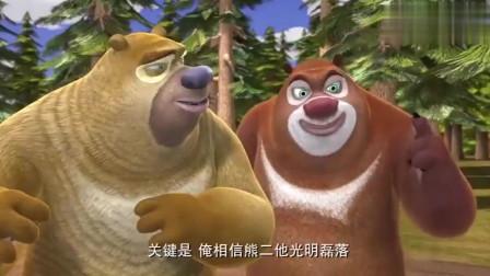熊出没东边森林举行比赛,赢了可是有奖杯的,大家都想参加