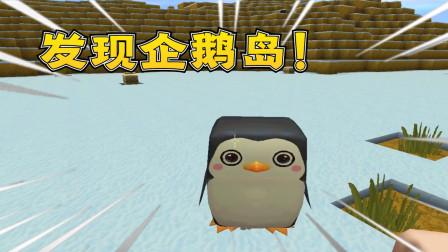 《迷你世界》荒岛求生1:出生就发现了企鹅岛,好像当作宠物养