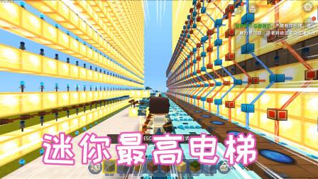 迷你世界:迷你最高的电梯,一共62层凉风直接从一楼到了最顶层