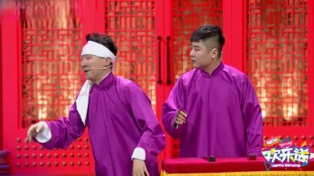欢乐送:张番刘铨淼现场上演《刘海砍樵》,张番这颤音绝了,笑翻