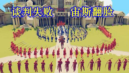 全面战争模拟器:宙斯翻脸谈判失败,亡灵居然还有杀招!