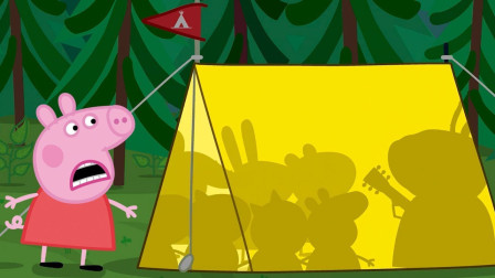 太好笑!小猪佩奇去露营野餐,可是发生什么怪事?谁不见了?儿童益智趣味游戏玩具故事