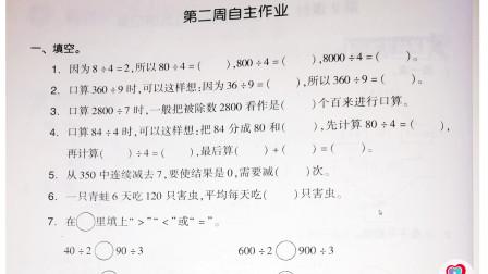 三年级数学《伴你学》下册  第二周自主作业-01