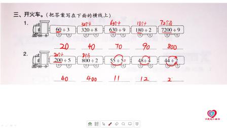 三年级数学《伴你学》下册  第二周自主作业-02