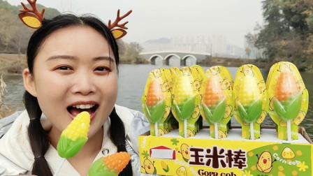 """小姐姐吃趣味""""玉米棒棒糖"""",碧叶衬金果香扑鼻,嚼着香甜好粘牙"""