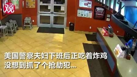 美国警察夫妇下班后正吃着炸鸡 没想到抓了个抢劫犯...