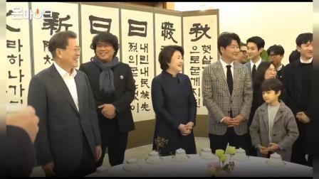 韩总统设宴款待《寄生虫》剧组主创 鼓励导演奉俊昊及演员