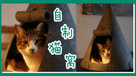 【不织布猫窝】 只需要二十块钱,就能定制的高级感猫窝是什么体验?