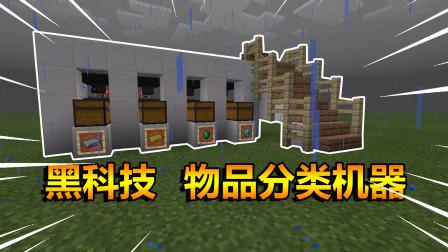 我的世界五毛实验室01:黑科技!物品分类机器!十分清晰!