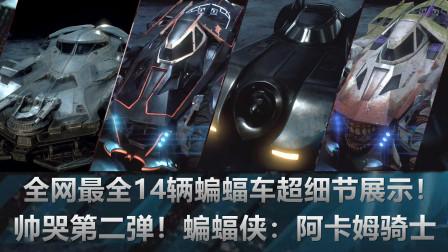 帅哭!全网最全14辆蝙蝠车超细节展示[蝙蝠侠:阿卡姆骑士]附带解锁方式,搭配各自的BGM