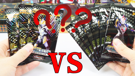 同样的三十块钱,你会选择哪种组合的奥特曼卡片呢?