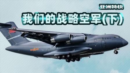亚洲特快:运20出征武汉 我们战略空运能力还有多大差距?