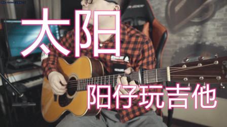 抖音很火的一首网络作品《太阳》吉他弹唱版 cover by 阳仔玩吉他