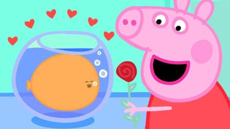 超有趣!小猪佩奇怎么向金鱼许愿呢?结果变出什么两个佩奇吗?儿童益智趣味游戏玩具故事