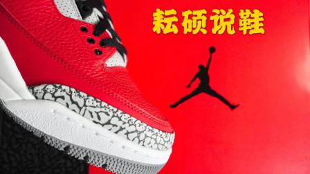 《耘硕说鞋》第131期 芝加哥全明星 Air Jordan 3 红水泥 开箱