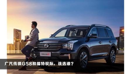 广汽传祺GS8和福特锐际,该选谁?