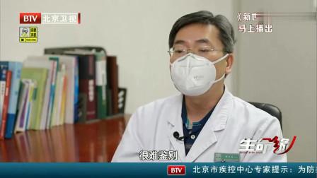 生命缘:在家中发烧不要惊慌,医生叫你区别普通感冒和新型冠状病毒的区别