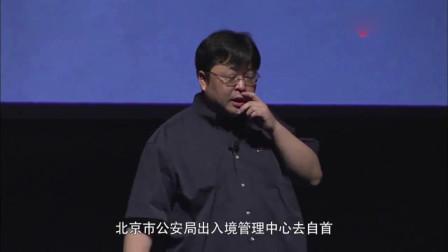 罗永浩:谈第一次去自首的经历