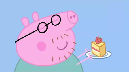 小猪佩奇:猪爸爸端蛋糕被黄蜂追!猪妈妈不紧张,于是佩奇乔治吃蛋糕