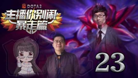 DOTA2【主播你别闹·暴走篇】23:雕哥铁头2V5  小刘阿夏夏职业秀