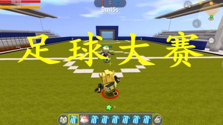迷你世界:小兔梅西参加足球大赛,关键进球将比分扳平