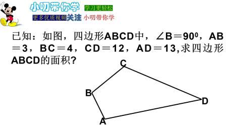 初中数学,直角三角形形状应用,常见题型,证明全等,发现构造直角三角形,勾股定理求面积