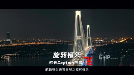 航拍镜头语言第8集 旋转镜头