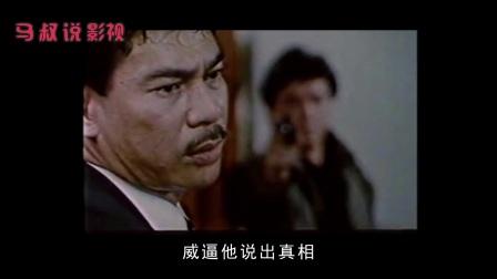 龙蛇争霸:为继承义父资产,阿泰百般算计陷害兄弟