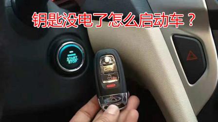 一键启动的车,钥匙没电了该怎么启动呢?用这一招没电了也能打火