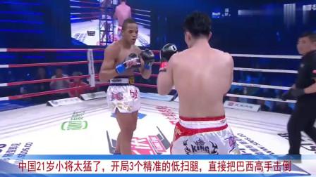 中国21岁小将太猛了,开局3个精准的低扫腿,直接把巴西高手击倒