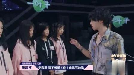 明日之子:华晨宇批评各位学员,快准狠!这样的花花更爱了!