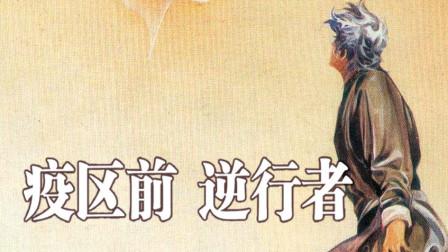 粤语漫画评论,八十年代怀旧香港漫画《中华英雄》的第114期。疫情蔓延的传染区前,主角选择做逆行者。