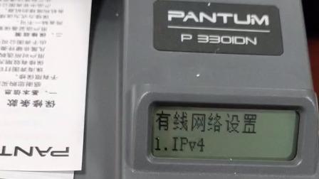 【技术分享】奔图P3301DN打印机如何在打印机上面设置IP地址