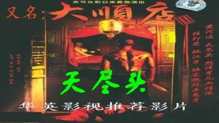 〖中国〗电影《天尽头》;又名〈大顺店〉;〔北影2004年出品〕